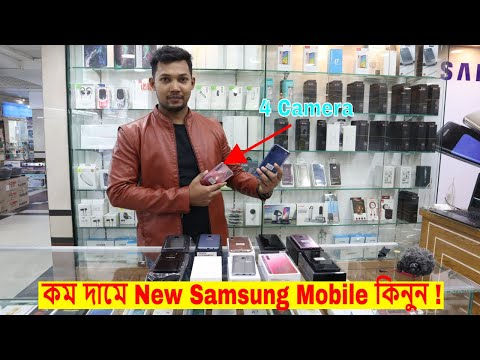 New Samsung SmartPhone Price In BD 2019 📱 Best Place To Buy Samsung Mobile In Dhaka 😱 Cheap Price.
