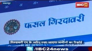 Jabalpur News MP: Girdawari App के जरिये रखा जायेगा जमीनों का रिकॉर्ड