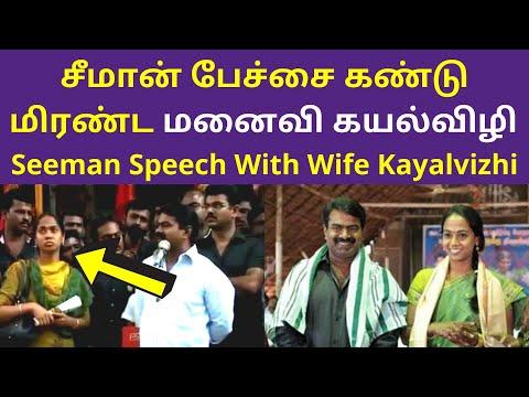 சீமான் பேச்சை கண்டு மிரண்ட மனைவி கயல்விழி | Seeman Speech With his Wife Kayalvizhi Latest Videos