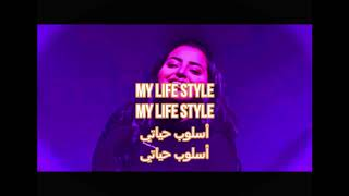 Marwa Loud   Bah Ouais ( Lyrics\Paroles ) الترجمة العربية Traduction En Arabe