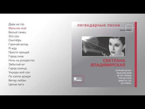 Светлана Владимирская - Легендарные песни (offcial audio album)
