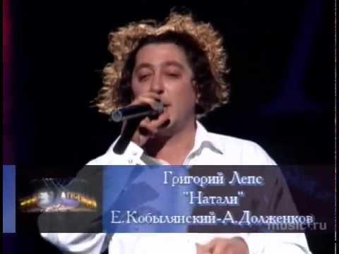 Григорий Лепс - Натали, (1990- е) the Best
