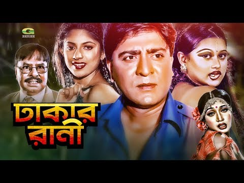 Bangla HD Movie 2019 | Dhakar Rani | ft Amit Hasan , Moyuri, Poly , Rotna , Mizu Ahmed