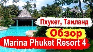 Marina Phuket Resort 4* Пхукет Обзор отеля