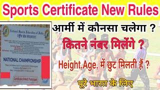 sport Bharti mein kaun sa certificate chalega || स्पोर्ट सर्टिफिकेट कौन सा आर्मी में चलेगा