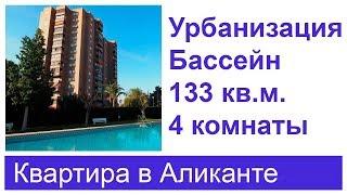 Отличная квартира в Аликанте, 4 комнаты, виды, бассейн, урбанизация, Томбола