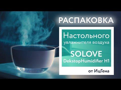 Настольный увлажнитель воздуха SOLOVE Dekstop Humidifier H1