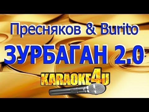 Владимир Пресняков и Burito | Зурбаган 2 0 | Караоке (Кавер минус)