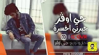 مازيكا G-OVR - Jobrni Akhsra (Exclusive) |جي اوڤر - جبرني اخسرة (حصريا) |2019 تحميل MP3