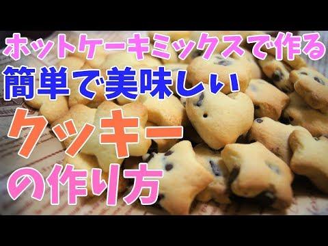 Download 【クッキー】簡単!ホットケーキミックスを使ったクッキー Mp4 HD Video and MP3