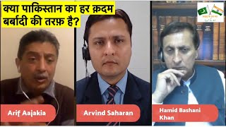 Arif Ajakia & Barrister Hamid Bashani on where things went wrong for Pakistan?