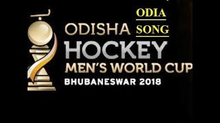 Hockey world cup 2018 odia song | Mika Singh | Hockey World Cup men 2018