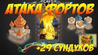 Castle Clash, Битва Замков, Атака Фортов, +открытие 29 сундуков