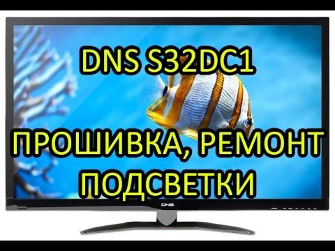 Телевизор DNS s32dc1 не включается - прошивка, ремонт подсветки (TP.SIS231.PT85)