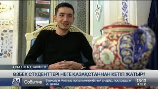 Өзбек студенттері еліне жаппай қайтып жатыр