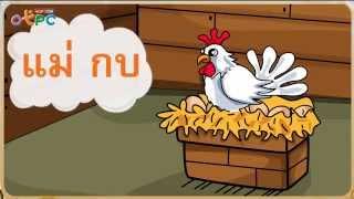 สื่อการเรียนการสอน มาตราตัวสะกด แม่กบ ป.2 ภาษาไทย
