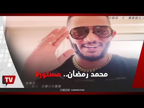 محمد رمضان: تم إبلاغي من أحد البنوك بالتحفظ على أموالي