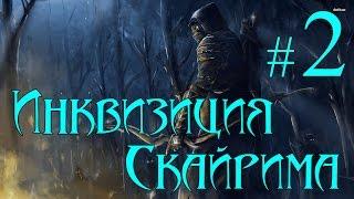 Skyrim: Инквизитор - скрытный лучник/маг. Часть 2