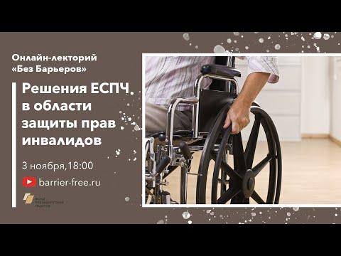 Решения ЕСПЧ в области защиты прав инвалидов