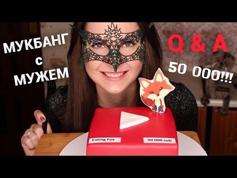 МУКБАНГ Q&A с МУЖЕМ! Праздничный торт/Mukbang Celebration Q&A