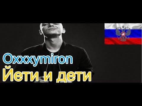 🔥Реакция на🎙: Oxxxymiron - Йети и дети