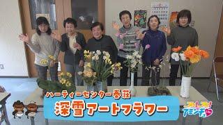 布を使って花を作りましょう!「深雪アートフラワー」ハーティーセンター秦荘