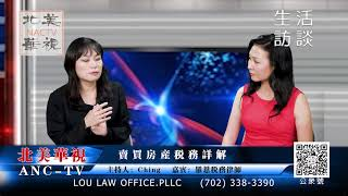 Chinese TV  Interview - IRC 121 and Related Real Estate Tax Issues Explained