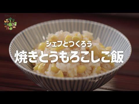 シェフとつくろう Delicious.IBARAKI 焼きとうもろこしご飯