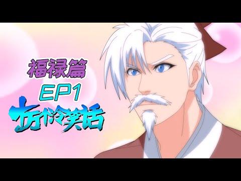 十万个冷笑话 04 - 福禄篇(一)丨U17