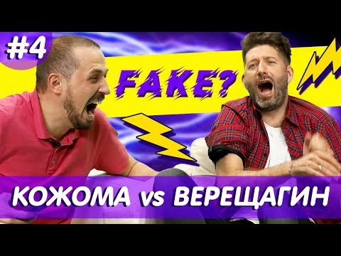 !!!ШОКирующий!!! Fake? #4 КОЖОМА vs ВЕРЕЩАГИН // Профилактика