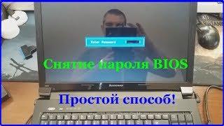 Снятие пароля биоса на ноутбуке. Самый популярный способ.