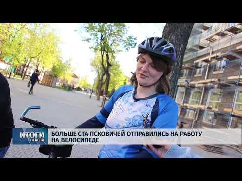 Новости Псков 18.05.2019 / Итоговый выпуск