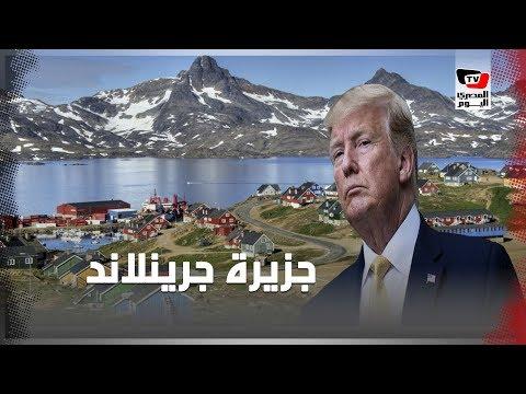 لماذا يريد رئيس الولايات المتحدة شراء جزيرة في الدنمارك؟
