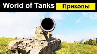 WORLD OF TANKS Приколы | смешной Мир танков #31