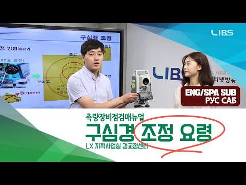 측량장비(토탈스테이션) 점검 매뉴얼 _1강