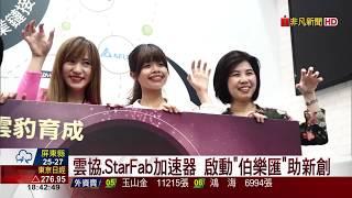 【非凡新聞】雲協與StarFab加速器 正式啟動「伯樂匯」