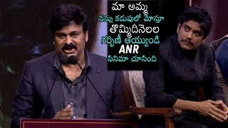 FULL SPEECH : Megastar Chiranjeevi Shares Interesting Incident. Few Lines About #ANRNationalAward was instituted by the Akkineni International foundation in the honor of #AkkineniNageswaraRao. The award was given annually to recognize people for their lifetime achievements and contributions to the Indian film industry.#ANR National Award was first awarded to veteran Bollywood actor #DevAnand in 2006. Access Power Care Systems Contact Numbers : 09246584532, 09391114815, 04027950786  For Free Movie Promotions & Promotional Interviews       Please WhatsApp Us : 7286918833     (Or) Email Us : nanikkumar456@gmail.com  Watch The Video to know more details and please subscribe the channel  WATCH MORE RELATED VIDEOS: Subscribe - https://goo.gl/4MRq8m Watch All Videos: https://goo.gl/ZWalRE Watch Recent Uploads - https://goo.gl/69V1ZF Watch Popular Uploads - https://goo.gl/kHAeWg   All Rights Reserved - Daily Culture