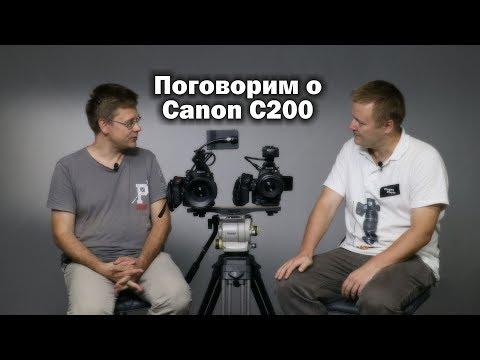 Особенности работы на Canon C200. Интервью с владельцем. видео