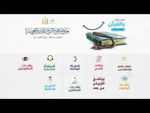 البرامج النوعية بجامع عبدالله الراجحي بشبرا | 1439-1440هـ