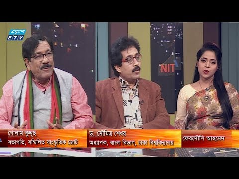 Ekusher Raat || বাঙ্গালির ঐতিহ্য, বংলার ঐতিহ্য || 15 January 2020 || ETV Talk Show