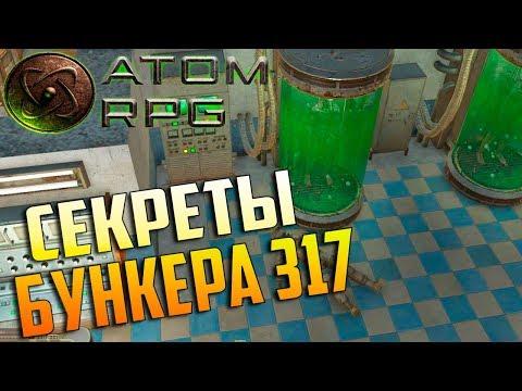 СЕКРЕТЫ БУНКЕРА 317 - ATOM RPG Прохождение #4