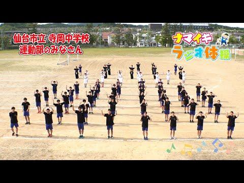 Teraoka Junior High School