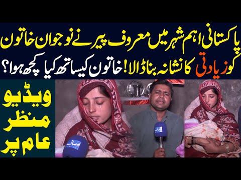 پاکستانی معروف پیر نے خاتون کو اجتماعی زیادتی کا نشانہ بنا ڈالا :ویڈیو منظر عام پر آگئی