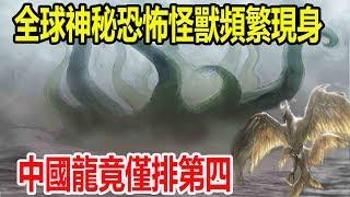 令人不得不信服!全球神秘恐怖怪獸頻繁現身,中國龍竟僅排第四!