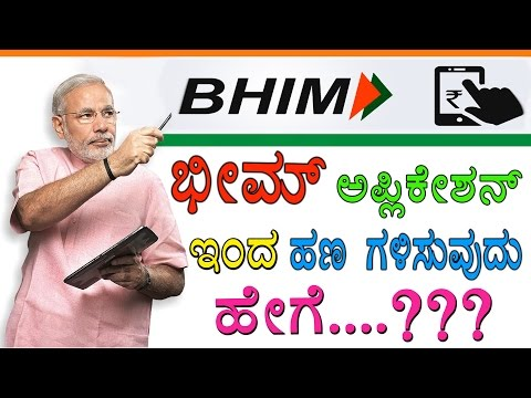 How to earn money from BHIM APP referrel programme (In Kannada)