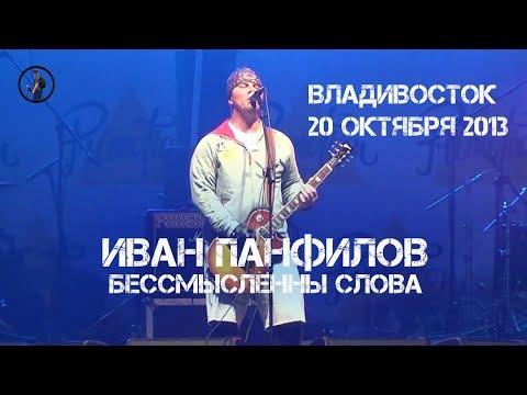 Владивосток Иван Панфилов - Бессмысленны слова (20 октября 2013).