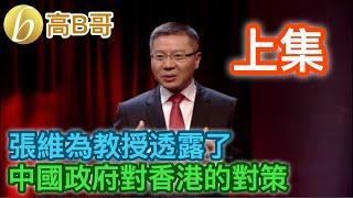 張維為教授透露了 中國政府對香港的政策 上集 誠邀加入網台 [我就係評論評論員嘅評論員] 20191228
