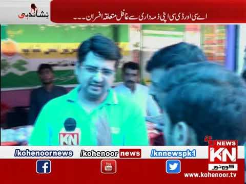 Nishan Dahi 25 May 2019 | Kohenoor News Pakistan