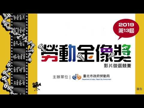 2019勞動金像獎30秒宣傳影片(國語版)