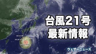台風情報台風21号:明日4日火午後に上陸のおそれ